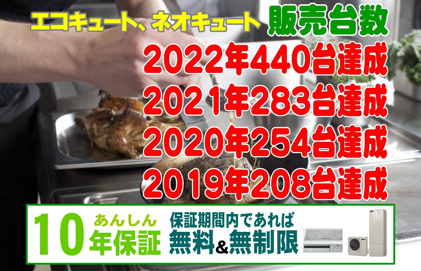 オール電化工事、エコキュート故障、IH修理 旭 株式会社